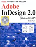 Adobe InDesign2.0 Windows版入門―DTPの基礎から制作・印刷出力まで (I・O BOOKS)