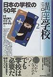 日本の学校の50年 (講座 学校)