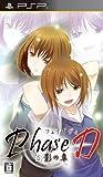 Phase D 白影の章 (通常版) - PSP