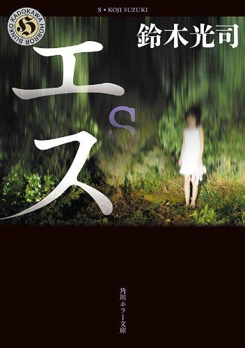 エス 「リング」シリーズ (角川ホラー文庫)の詳細を見る