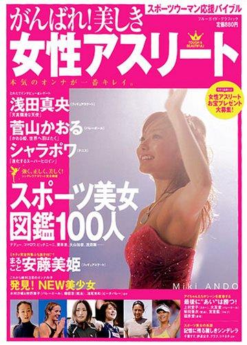 がんばれ!美しき女性アスリート—スポーツ美女図鑑100人 (ブルーガイド・グラフィック) -