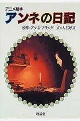 アンネの日記 (アニメ絵本) ハードカバー