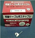 同軸ケーブル用ステップルHDC-3(白)100個入