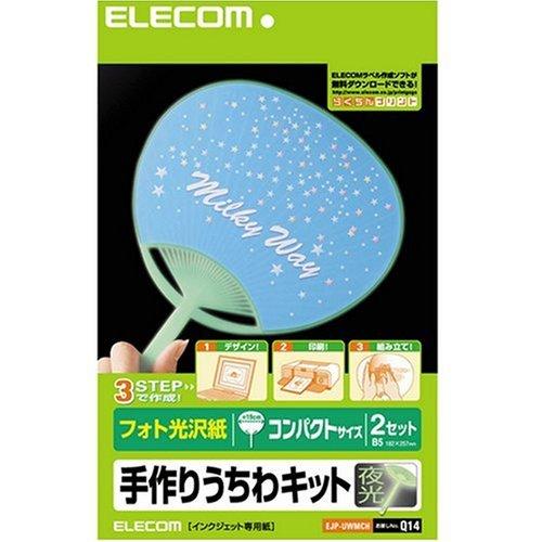 エレコム うちわ 手作り 作成キット A4サイズ コンパクトサイズ 夜光 2枚入りEJP-UWMCH