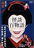 怪談百物語 3 純愛 [DVD]