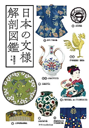 日本の文様 解剖図鑑