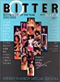 SEXY&NUDE OF THE YEAR 2002-2003 BEST HIT プレイボーイ BITTER (集英社ムック)