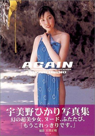 AGAIN―宇美野ひかり写真集