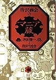 唐沢商会のマニア蔵 (DNA comics)