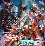 大決戦ドラマCD ウルトラヒーローVS怪獣軍団2