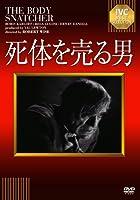 死体を売る男 《IVC BEST SELECTION》 [DVD]