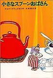 小さなスプーンおばさん (新しい世界の童話シリーズ) 画像