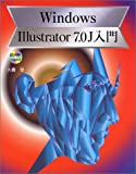 Windows Illustrator7.0J入門