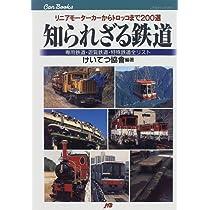 知られざる鉄道 リニアモーターカーからトロッコまで200選 (JTBキャンブックス)