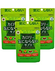 カロリー気にならないサプリ 150粒(約1ヶ月分)×3袋