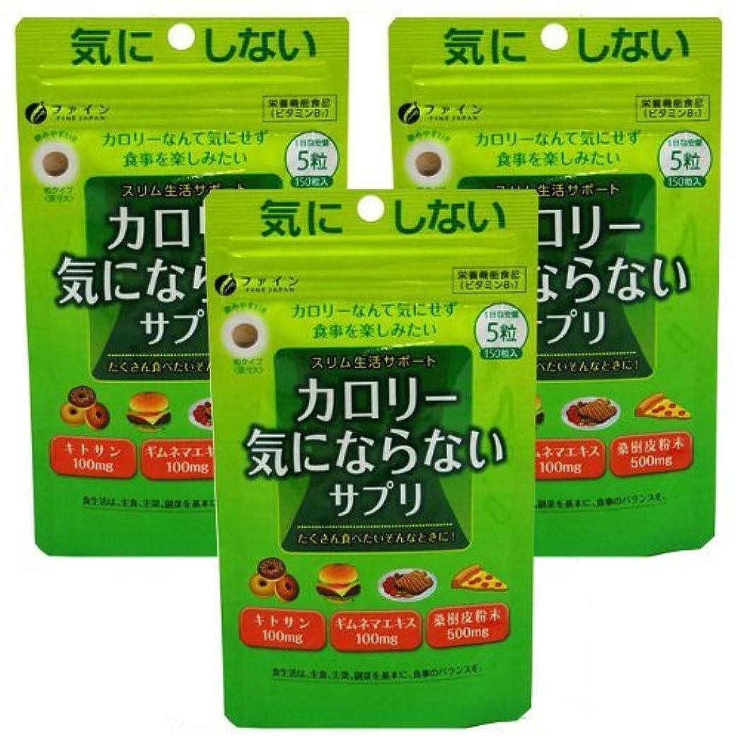 ヒット領収書言い訳カロリー気にならないサプリ 150粒(約1ヶ月分)×3袋