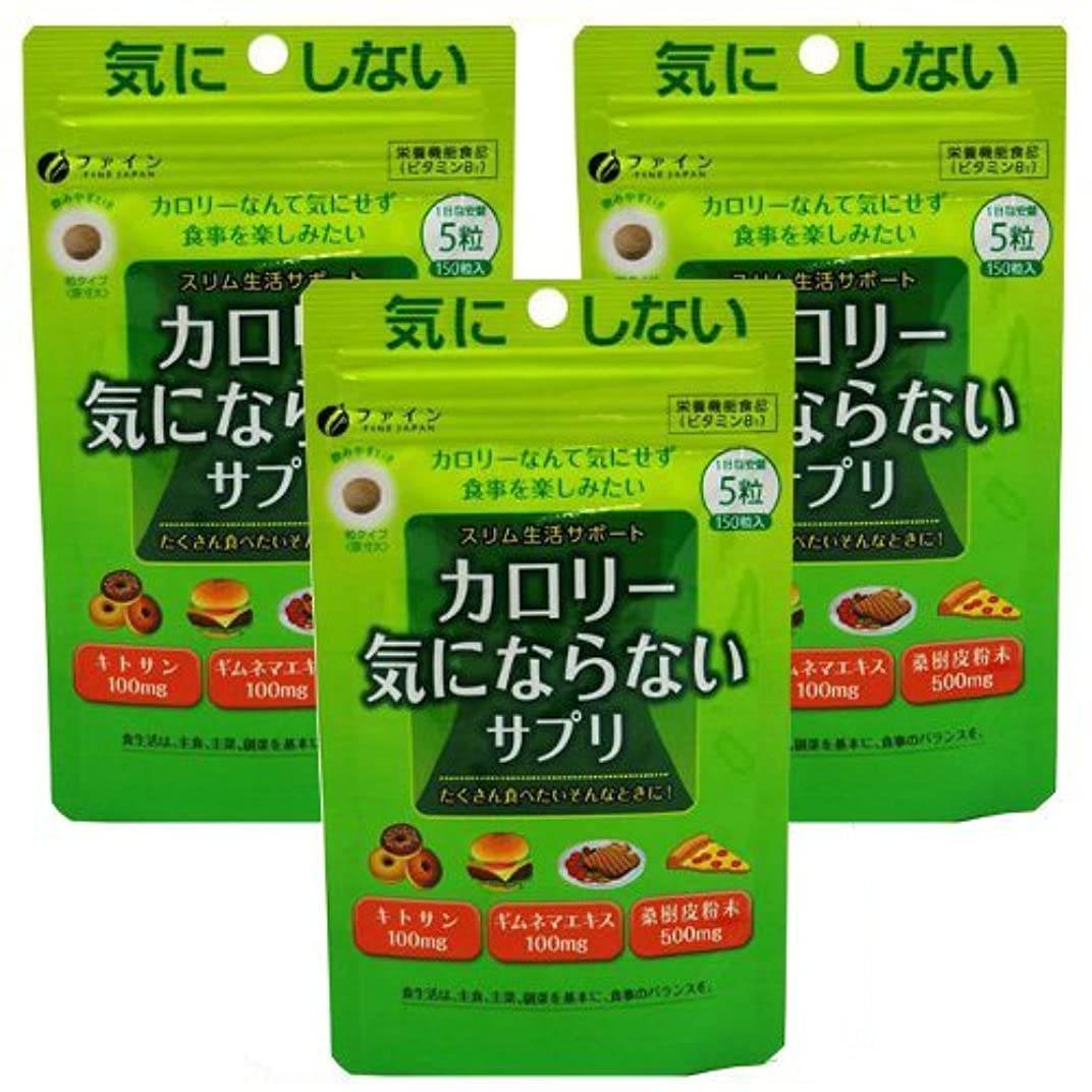忌まわしい速いペットカロリー気にならないサプリ 150粒(約1ヶ月分)×3袋