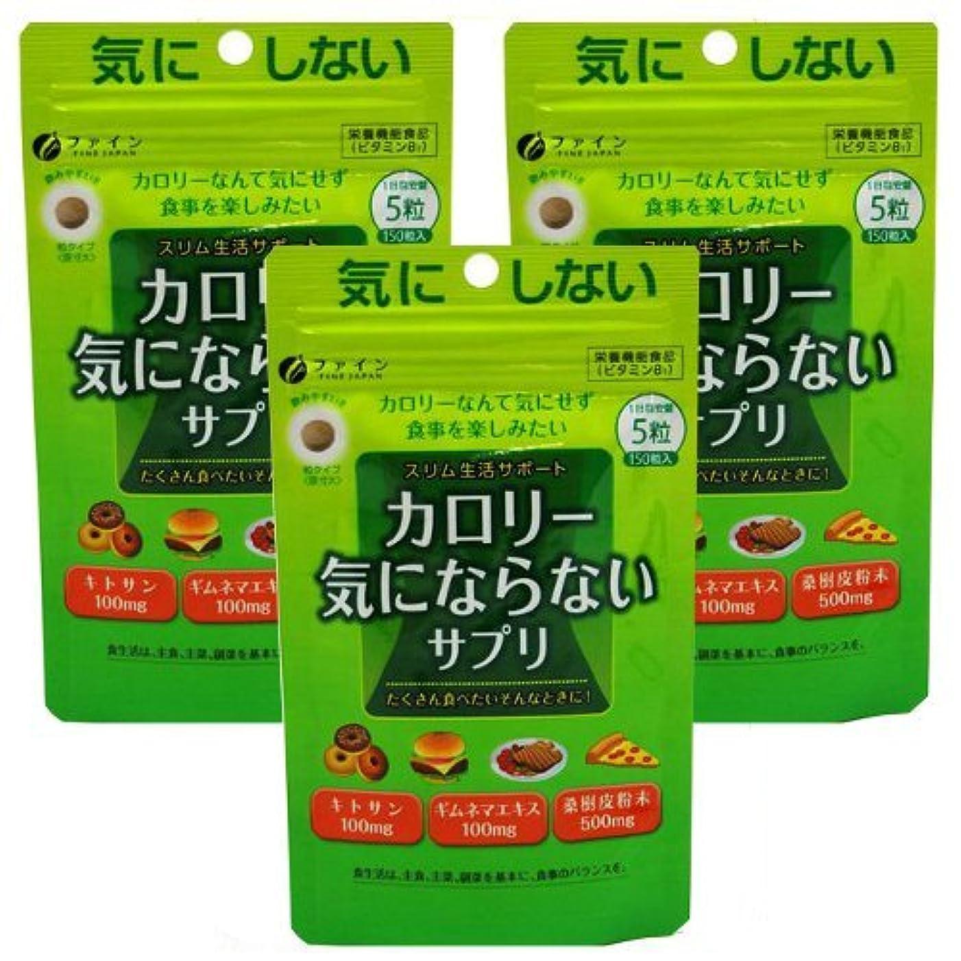 泣くかけるタオルカロリー気にならないサプリ 150粒(約1ヶ月分)×3袋
