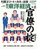週刊東洋経済 2018年6月23日号 [雑誌](官僚の掟(おきて) 忖度エリートのカネと出世)