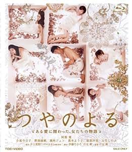 つやのよる ある愛に関わった、女たちの物語 [Blu-ray]