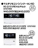 ノーリツ 給湯器 リモコン マルチリモコン〈インターホン付〉RC-D101PEマルチセット【0707392】【RC-D101PE】