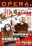 OPERA Vol.4 -『和』特集- (EDGE COMIX)