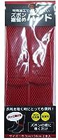 MORITO(モリト) ズボン裾留めバンド レッド A060-0053