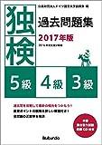 独検過去問題集2017年版<5級・4級・3級>
