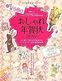 おしゃれ年賀状 2011 (宝島MOOK) [大型本] / 宝島社 (刊)