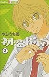 初恋指南(3) (ちゅちゅコミックス)