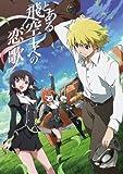 とある飛空士への恋歌 DVD-BOX<初回限定版>[DVD]