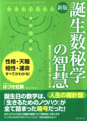 誕生数秘学の智慧―誕生日が示す、人生の指針・隠された才能