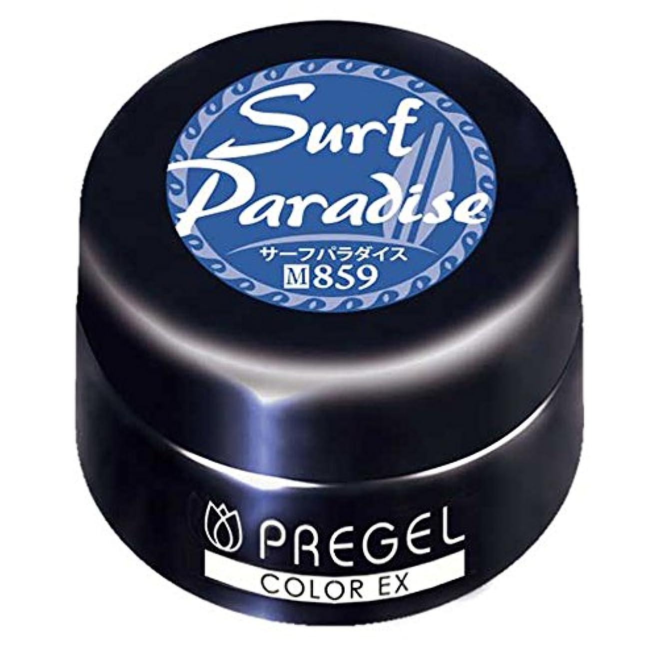 診断する定義安いですPRE GEL カラーEX サーフパラダイス 859 3g UV/LED対応