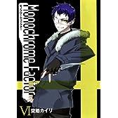 モノクローム・ファクター(6)初回限定版 (BLADE COMICS)