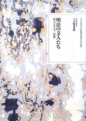 文学者の手紙〈1〉明治の文人たち―候文と言文一致体 (日本近代文学館資料叢書第2期)
