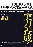 実力養成!TOEICテストリーディングPart5&6