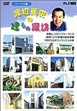 渡辺篤史の建もの探訪(2) ローコスト編[DVD]