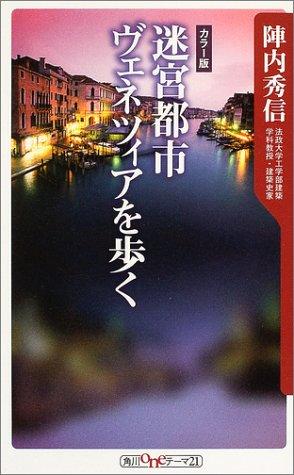 迷宮都市ヴェネツィアを歩く―カラー版 (角川oneテーマ21)の詳細を見る
