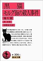 黒猫/モルグ街の殺人事件 (岩波文庫 赤 306-1)