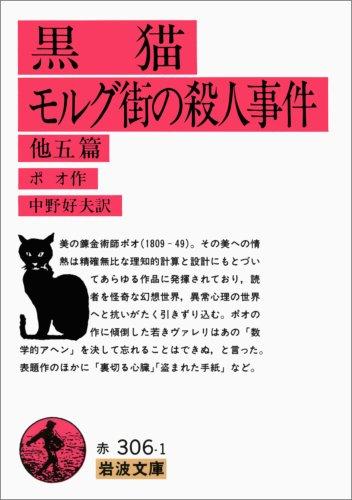 黒猫/モルグ街の殺人事件 (岩波文庫 赤 306-1)の詳細を見る