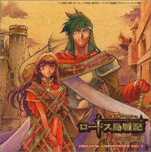ロードス島戦記 英雄騎士伝 — オリジナル・サウンドトラック Vol.3
