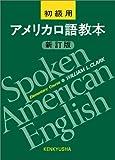 アメリカ口語教本 (初級用)