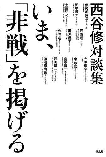 [画像:いま、「非戦」を掲げる――西谷修対談集]