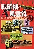 戦闘機A(エース)風雲録―第一次・二次世界大戦の撃墜王たち (PHP文庫)