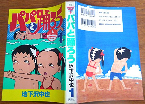 パパと踊ろう 1 (ヤングマガジンコミックス)の詳細を見る