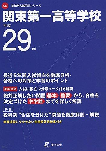 関東第一高等学校 平成29年度 (高校別入試問題シリーズ)