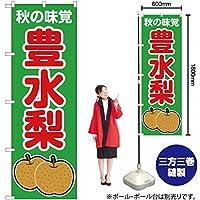 のぼり旗 秋の味覚 豊水梨(緑) JA-269(三巻縫製 補強済み)