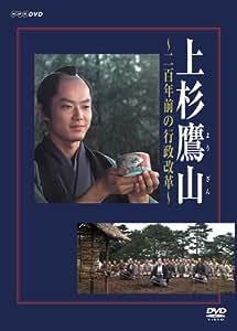 上杉鷹山 ~二百年前の行政改革~ [DVD]