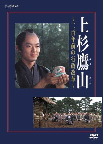 上杉鷹山 ~二百年前の行政改革~ [DVD]の詳細を見る
