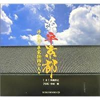 源平京都―源義経と平家物語の人々 (SUIKO BOOKS)